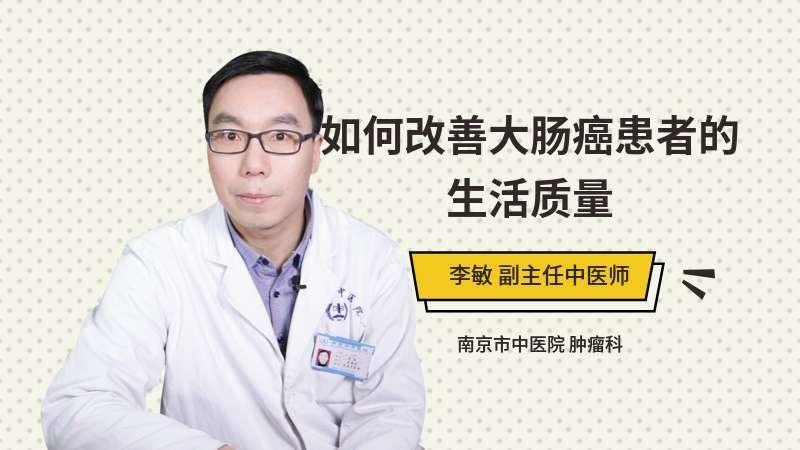 如何改善大肠癌患者的生活质量