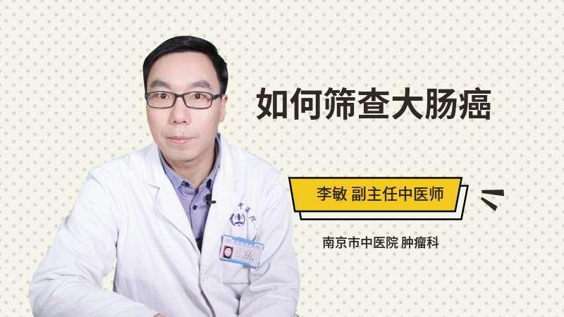 如何筛查大肠癌