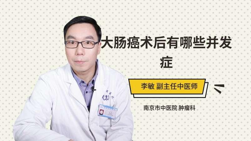 大肠癌术后有哪些并发症