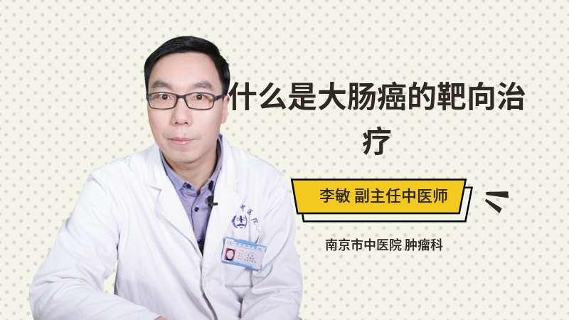 什么是大肠癌的靶向治疗