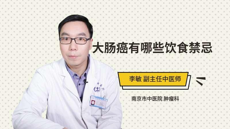 大肠癌有哪些饮食禁忌
