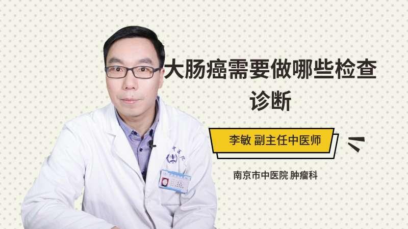 大肠癌需要做哪些检查诊断
