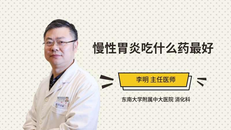 慢性胃炎吃什么药最好