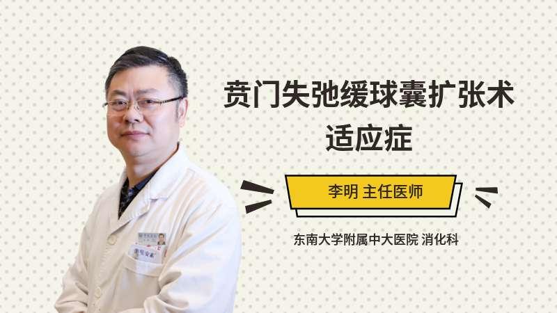 贲门失弛缓球囊扩张术适应症