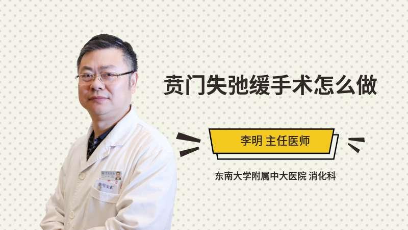 贲门失弛缓手术怎么做