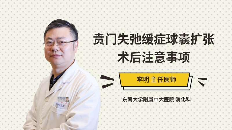 贲门失弛缓症球囊扩张术后注意事项
