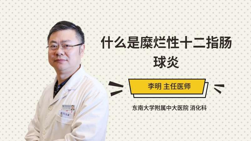 什么是糜烂性十二指肠球炎