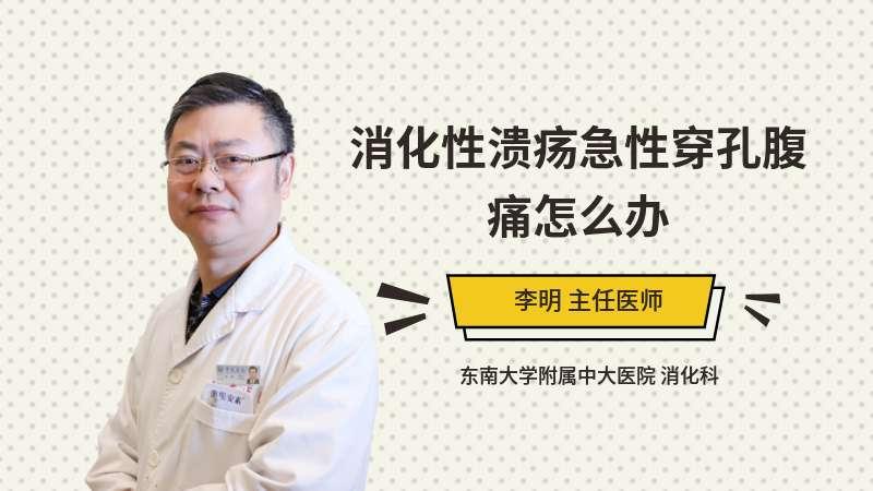 消化性溃疡急性穿孔腹痛怎么办