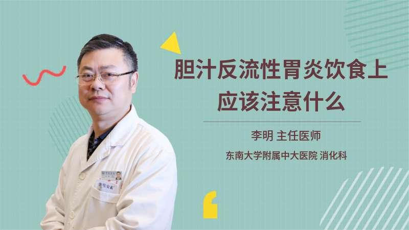 胆汁反流性胃炎饮食上应该注意什么
