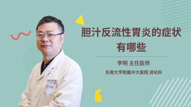 胆汁反流性胃炎的症状有哪些