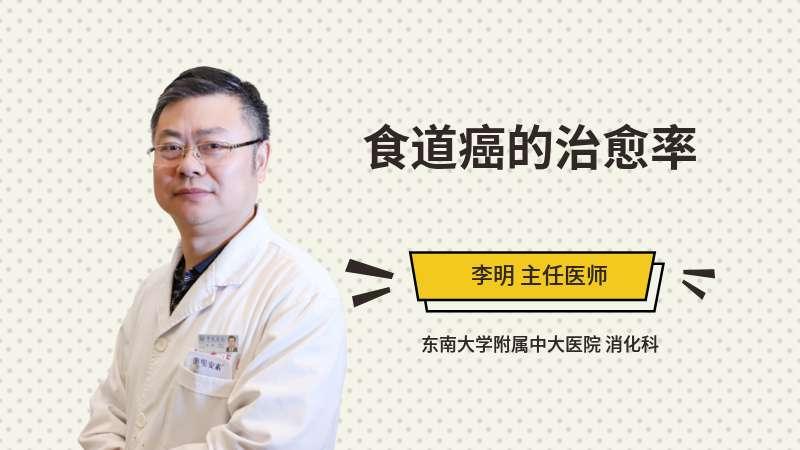 食道癌的治愈率