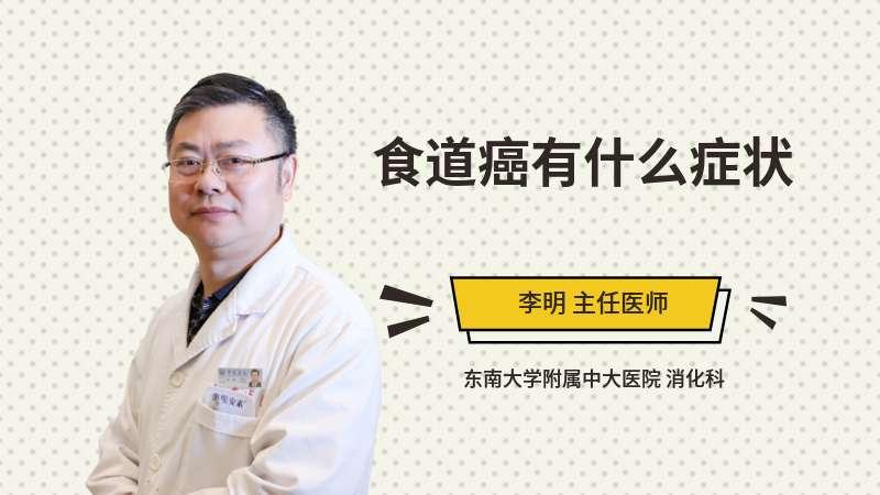 食道癌有什么症状