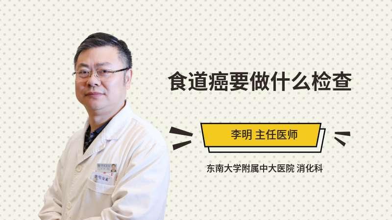 食道癌要做什么检查