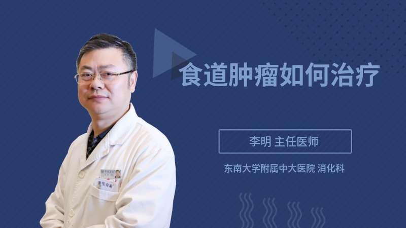 食道肿瘤如何治疗