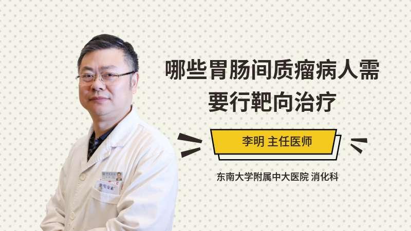 哪些胃肠间质瘤病人需要行靶向治疗