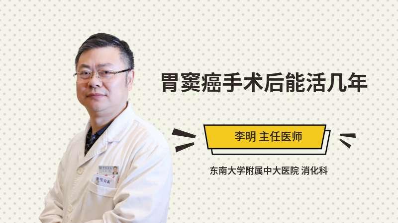 胃窦癌手术后能活几年