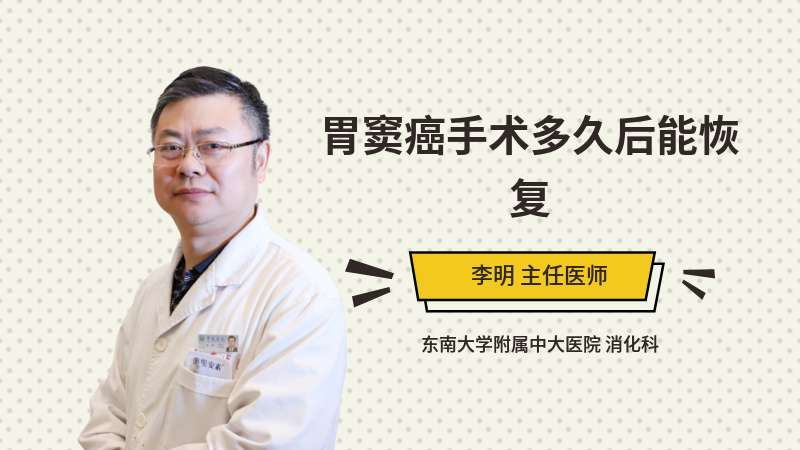 胃窦癌手术多久后能恢复