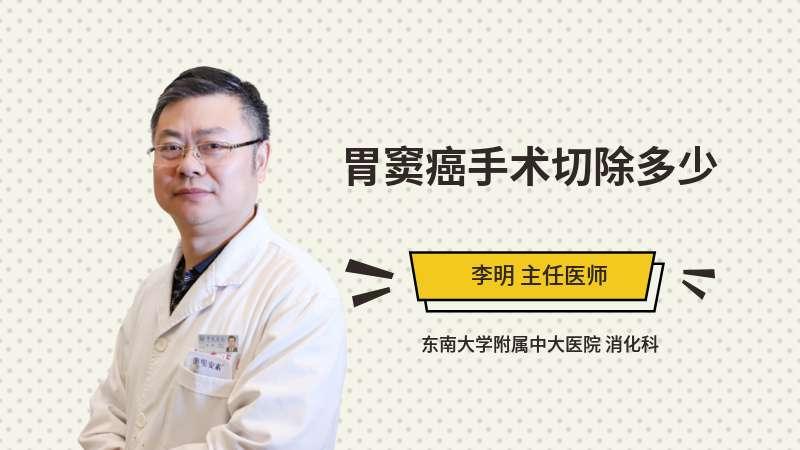 胃窦癌手术切除多少