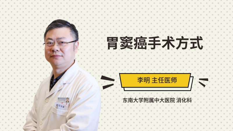 胃窦癌手术方式