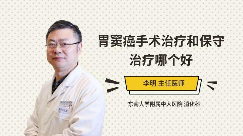 胃窦癌手术治疗和保守治疗哪个好