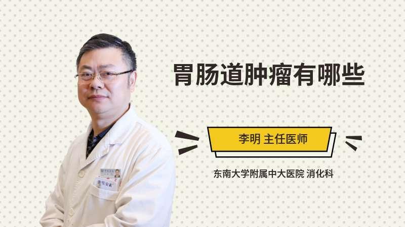 胃肠道肿瘤有哪些