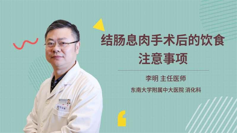 结肠息肉手术后的饮食注意事项