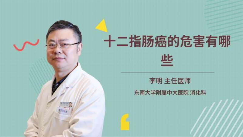 十二指肠癌的危害有哪些