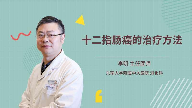 十二指肠癌的治疗方法