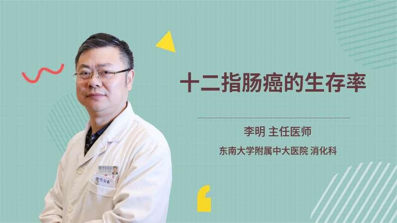 十二指肠癌的生存率