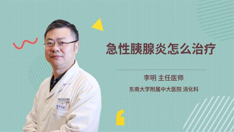 急性胰腺炎怎么治疗