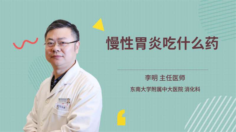 慢性胃炎吃什么药