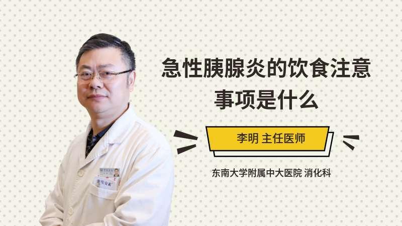 急性胰腺炎的饮食注意事项是什么