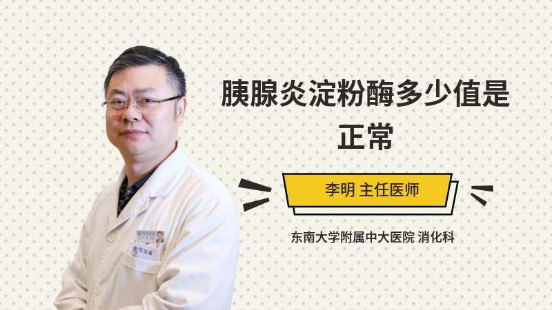 胰腺炎淀粉酶多少值是正常