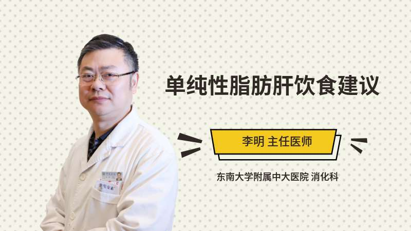 单纯性脂肪肝饮食建议
