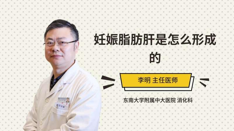 妊娠脂肪肝是怎么形成的