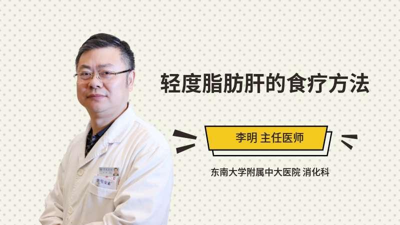 轻度脂肪肝的食疗方法
