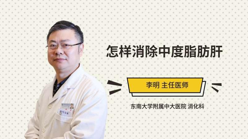 怎样消除中度脂肪肝