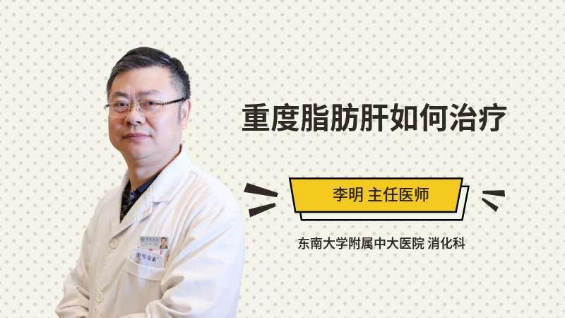 重度脂肪肝如何治疗
