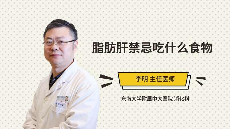 脂肪肝禁忌吃什么食物