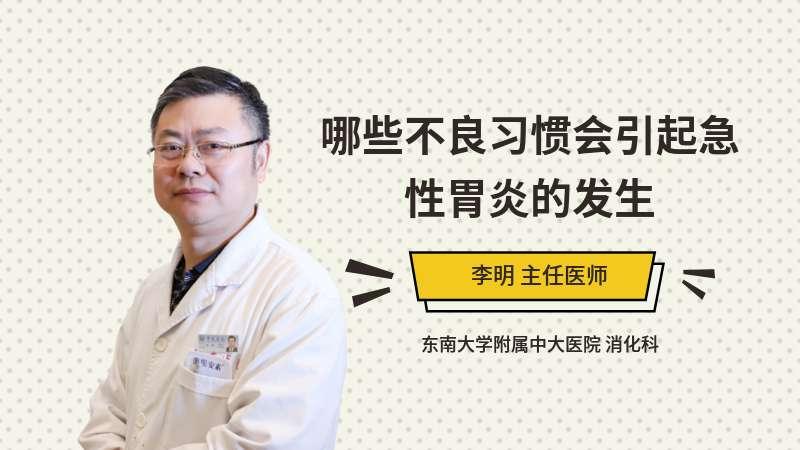 哪些不良习惯会引起急性胃炎的发生