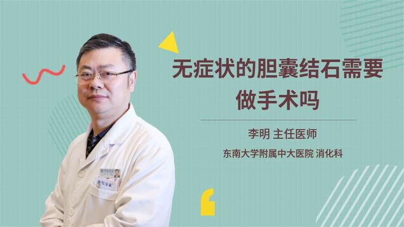 无症状的胆囊结石需要做手术吗