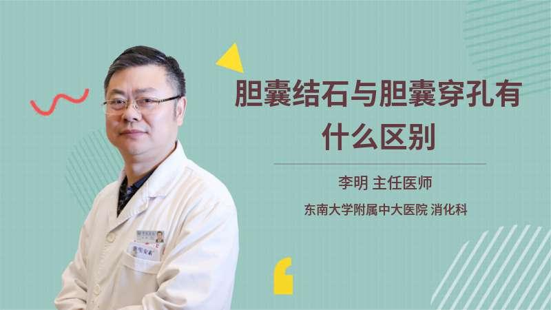 胆囊结石与胆囊穿孔有什么区别