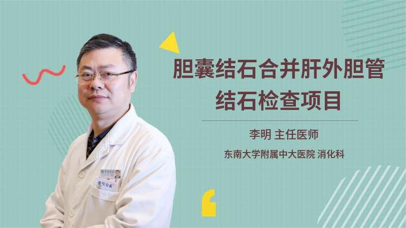 胆囊结石合并肝外胆管结石检查项目