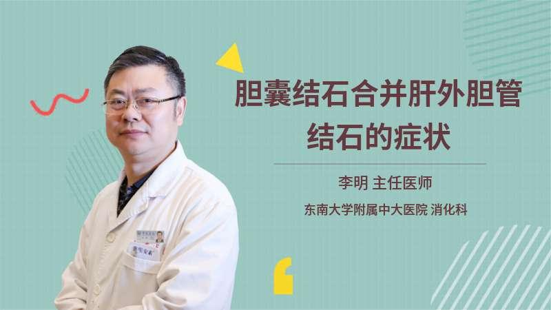胆囊结石合并肝外胆管结石的症状