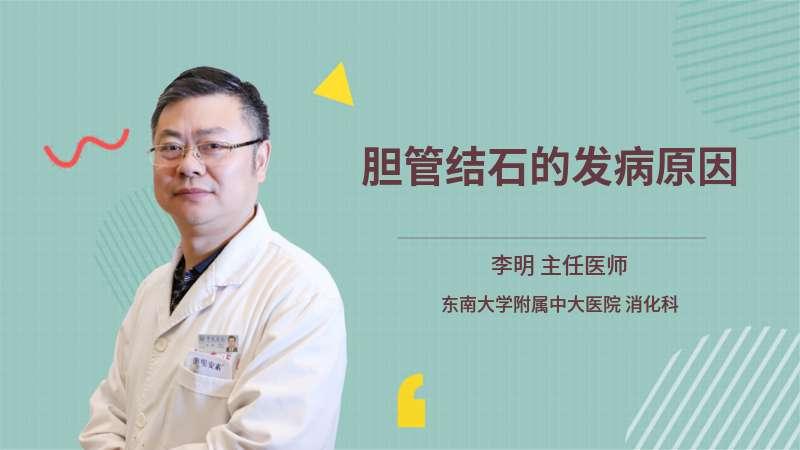 胆管结石的发病原因