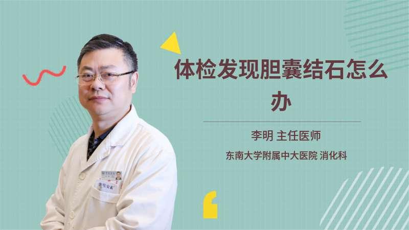体检发现胆囊结石怎么办