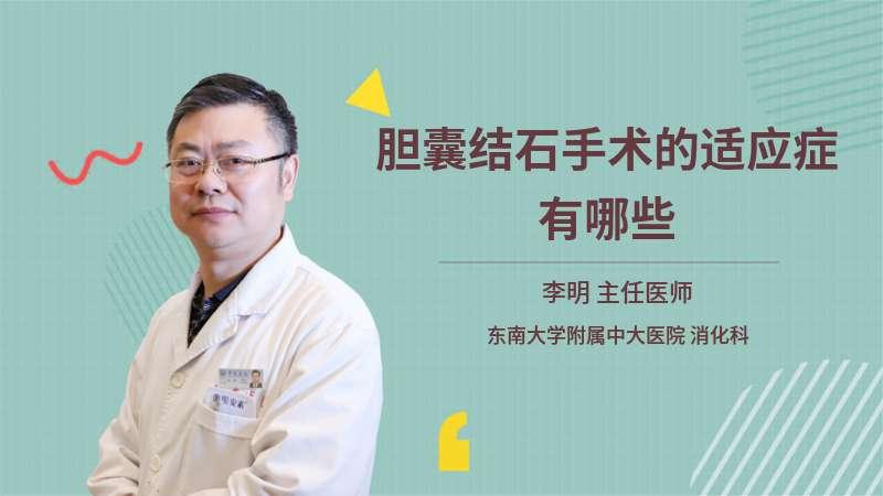 胆囊结石手术的适应症有哪些