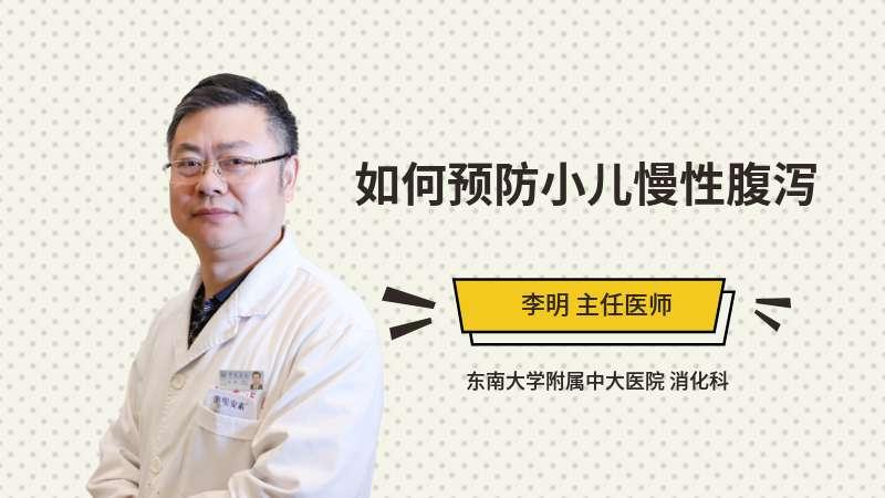 如何预防小儿慢性腹泻