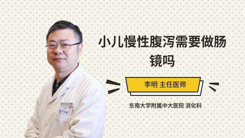 小儿慢性腹泻需要做肠镜吗
