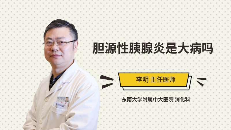 胆源性胰腺炎是大病吗